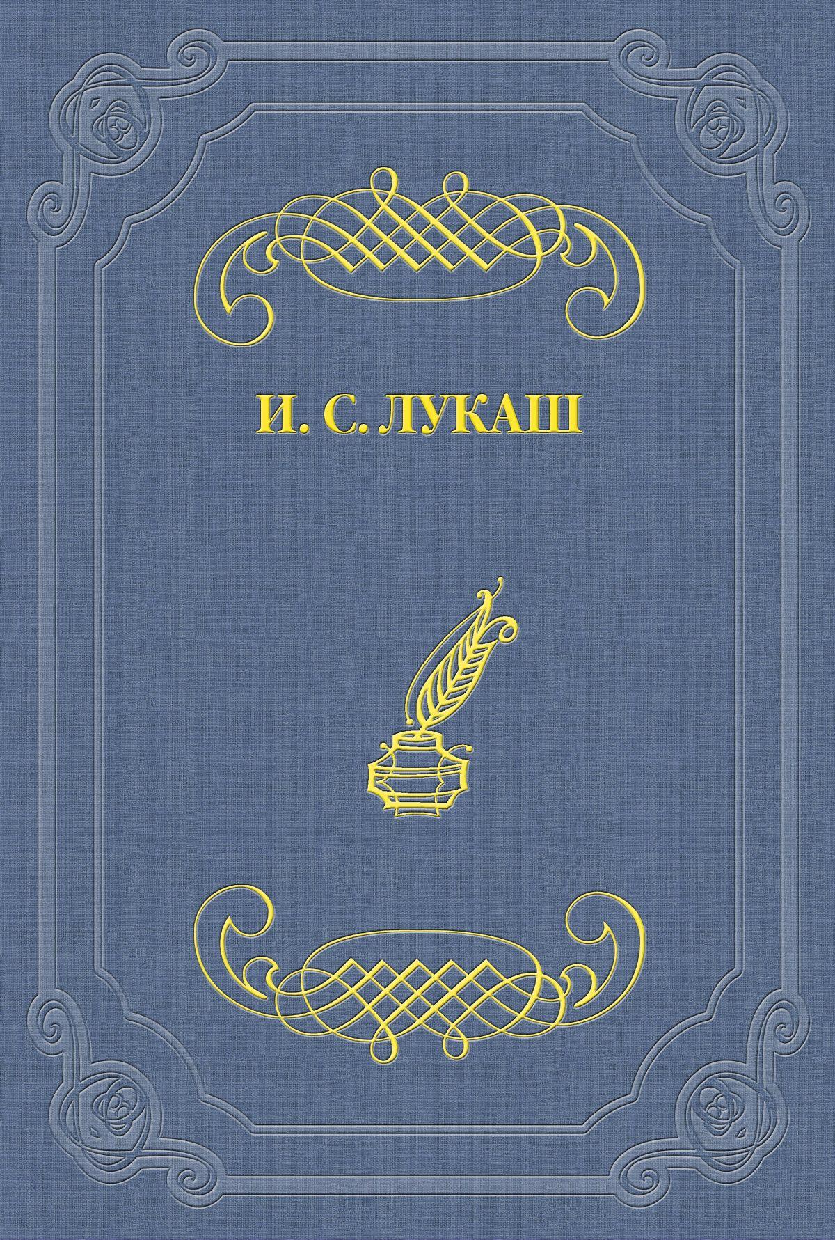 Иван Созонтович Лукаш Настоящий литератор я думаю о ней