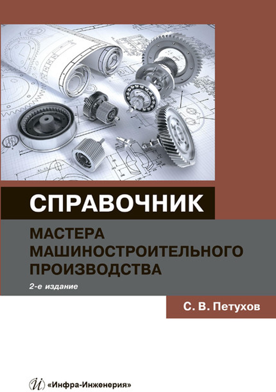 С. В. Петухов Справочник мастера машиностроительного производства