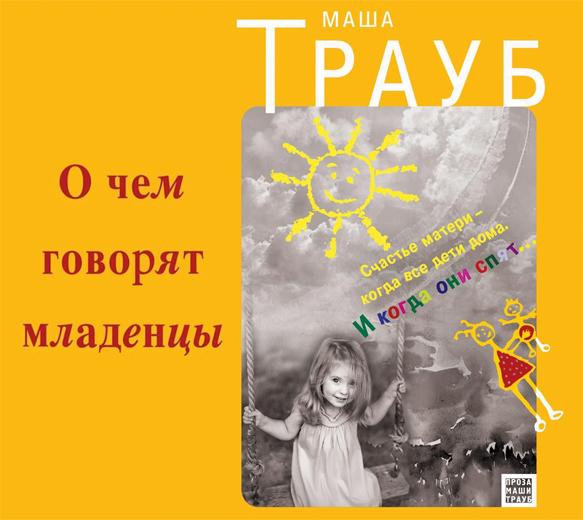 Маша Трауб О чем говорят младенцы адриана имж воспитание – это не только контроль книга о любви детей и родителей