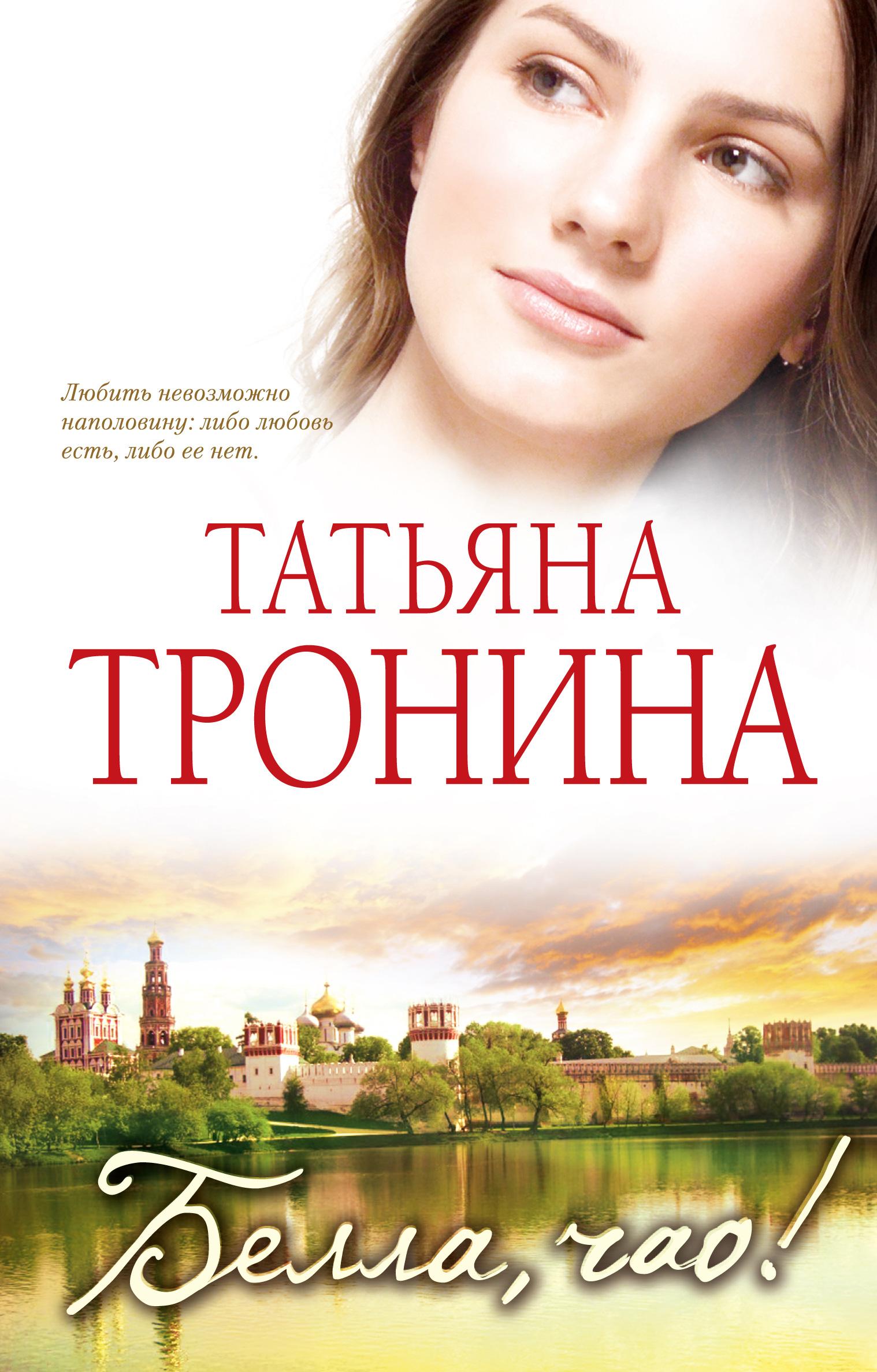 Татьяна Тронина Белла, чао! татьяна тронина белла чао