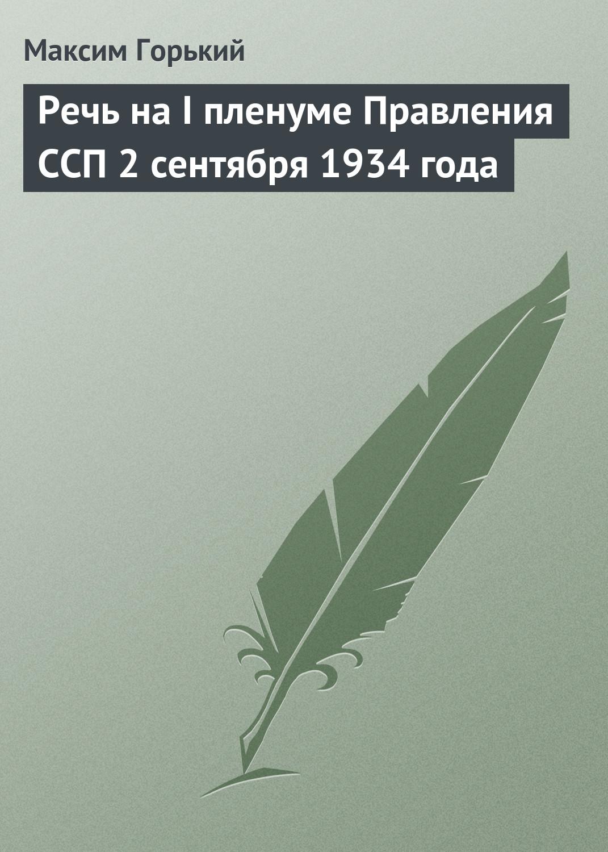 цены на Максим Горький Речь на I пленуме Правления ССП 2 сентября 1934 года  в интернет-магазинах