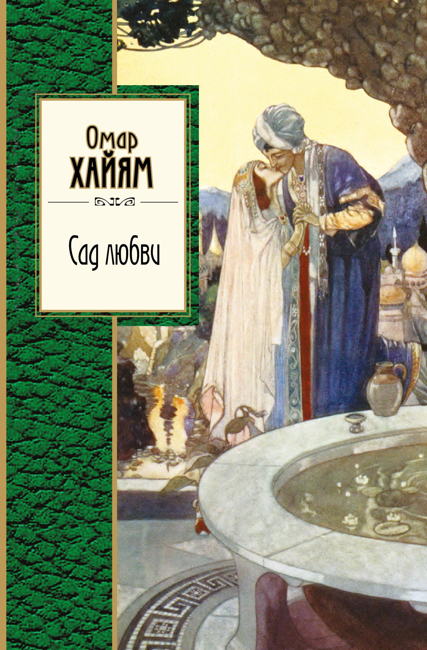 Омар Хайям Сад любви (сборник) хайям о сад любви