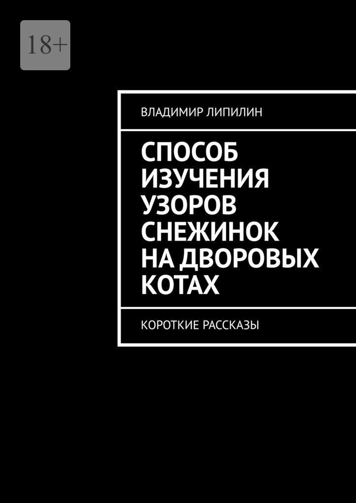 Владимир Липилин В ножички. Короткие рассказы