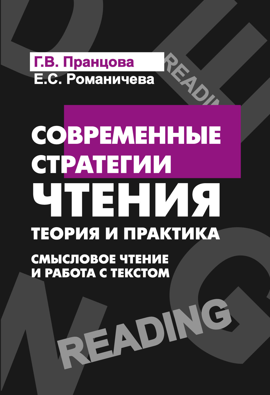Современные стратегии чтения. Смысловое чтение и работа с текстом
