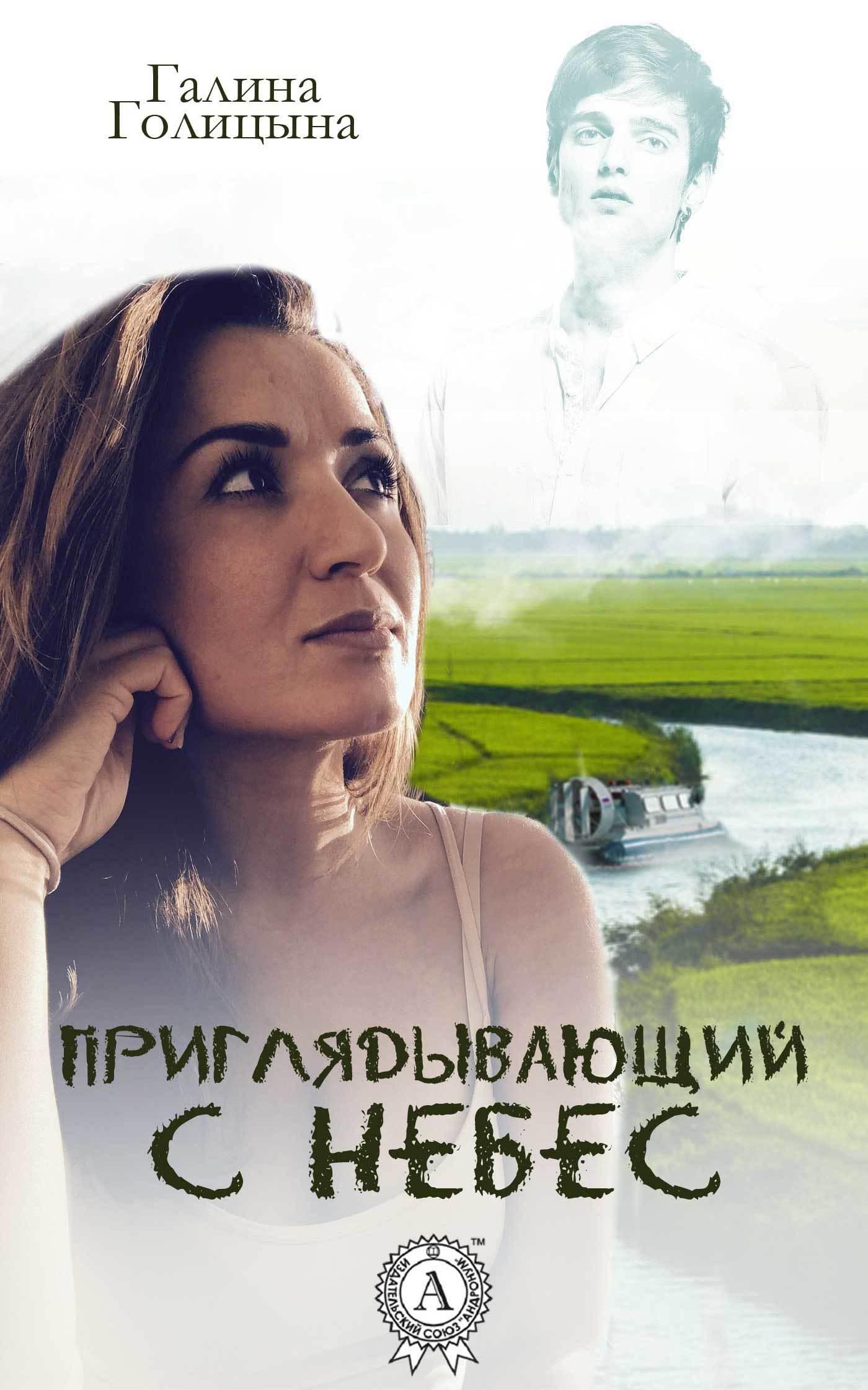 Галина Голицына Приглядывающий с небес цена