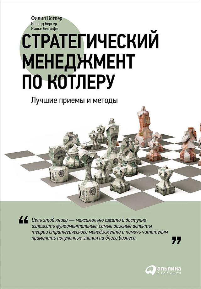 Обложка книги Стратегический менеджмент по Котлеру: Лучшие приемы и методы