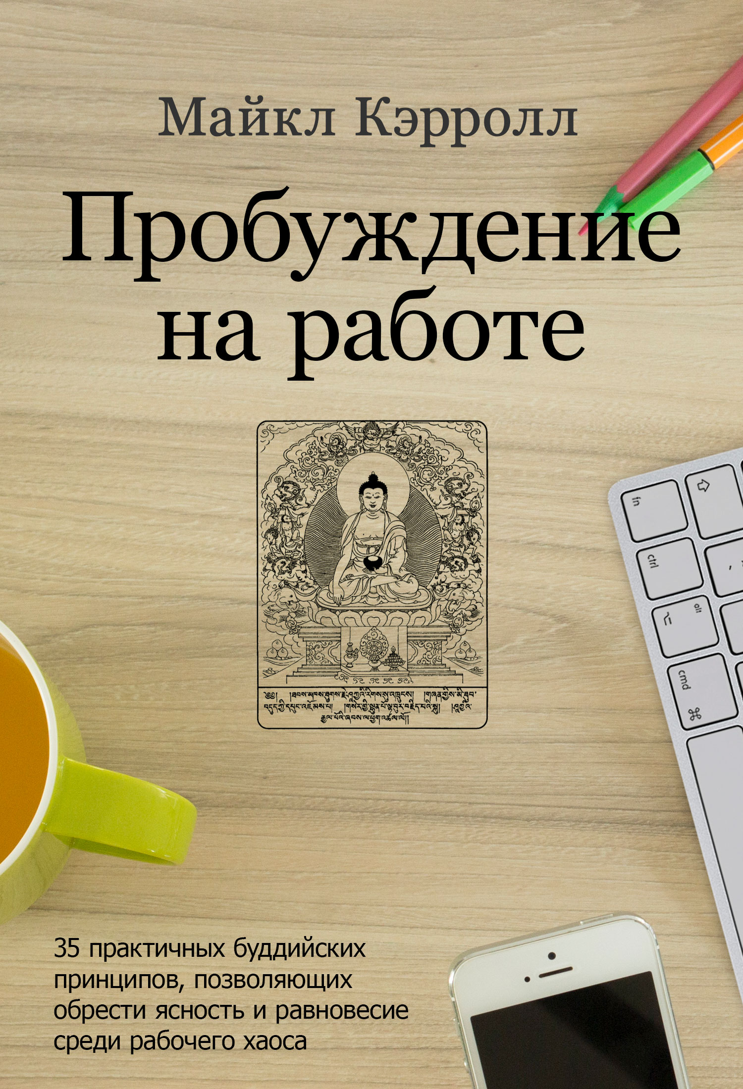 Майкл Кэрролл, Александра Никулина «Пробуждение на работе. 35 практичных буддийских принципов, позволяющих обрести ясность и равновесие среди рабочего хаоса»