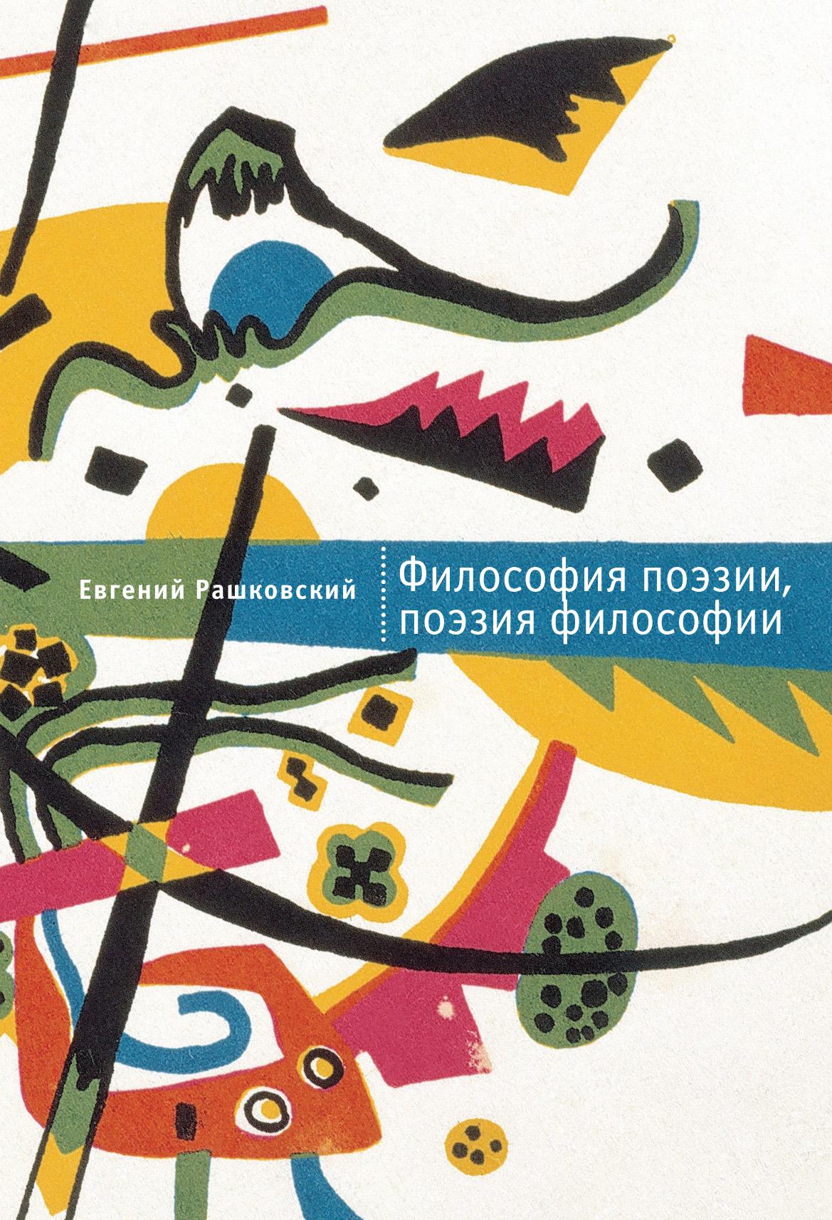 Евгений Рашковский Философия поэзии, поэзия философии елена дильбанж поэзия всемирный день поэзии