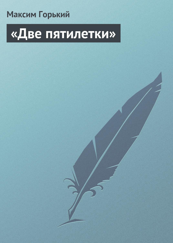 Максим Горький «Две пятилетки» максим шаттам союз трех
