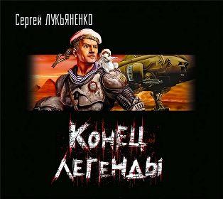 Сергей Лукьяненко Конец легенды (сборник) сергей лукьяненко от судьбы