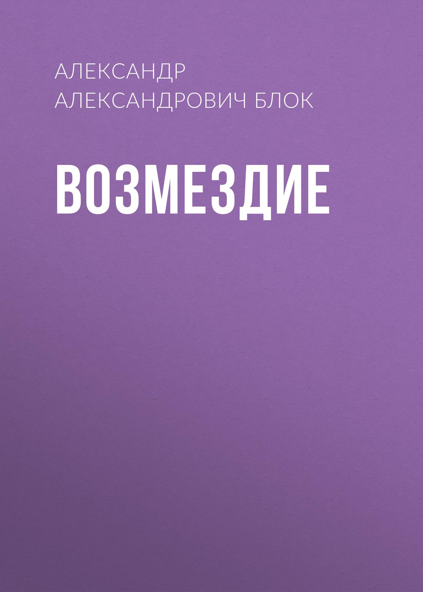 Александр Блок Возмездие александр блок ни сны ни явь