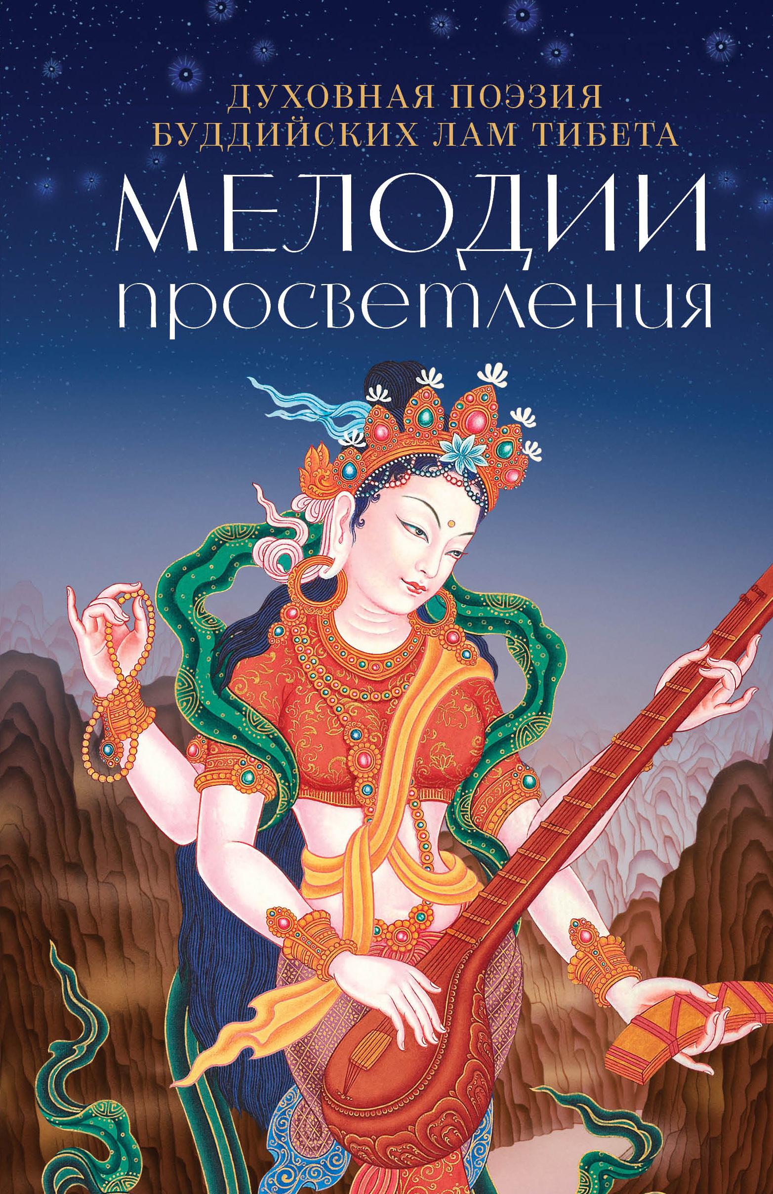 Отсутствует Мелодии Просветления. Духовная поэзия буддийских лам Тибета попков и сост мелодии просветления духовная поэзия буддийских лам тибета