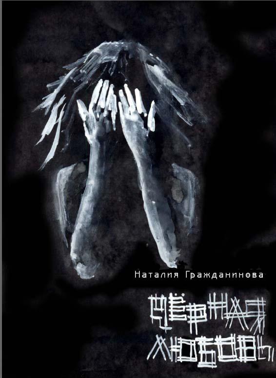 Наталия Гражданинова Черная любовь (сборник) наталия гражданинова черная любовь сборник