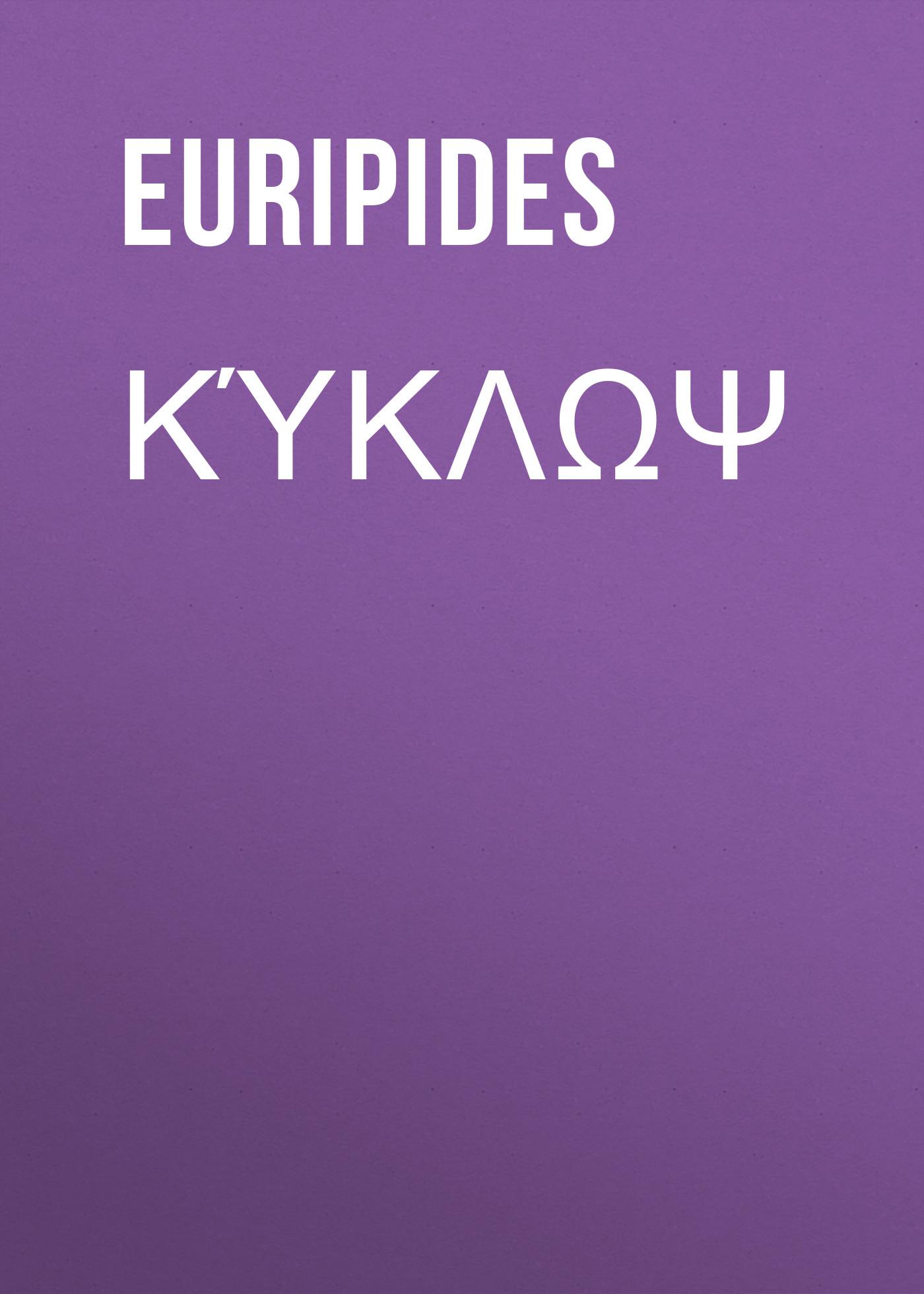 Euripides Κύκλωψ euripides the tragedies of euripides volume i