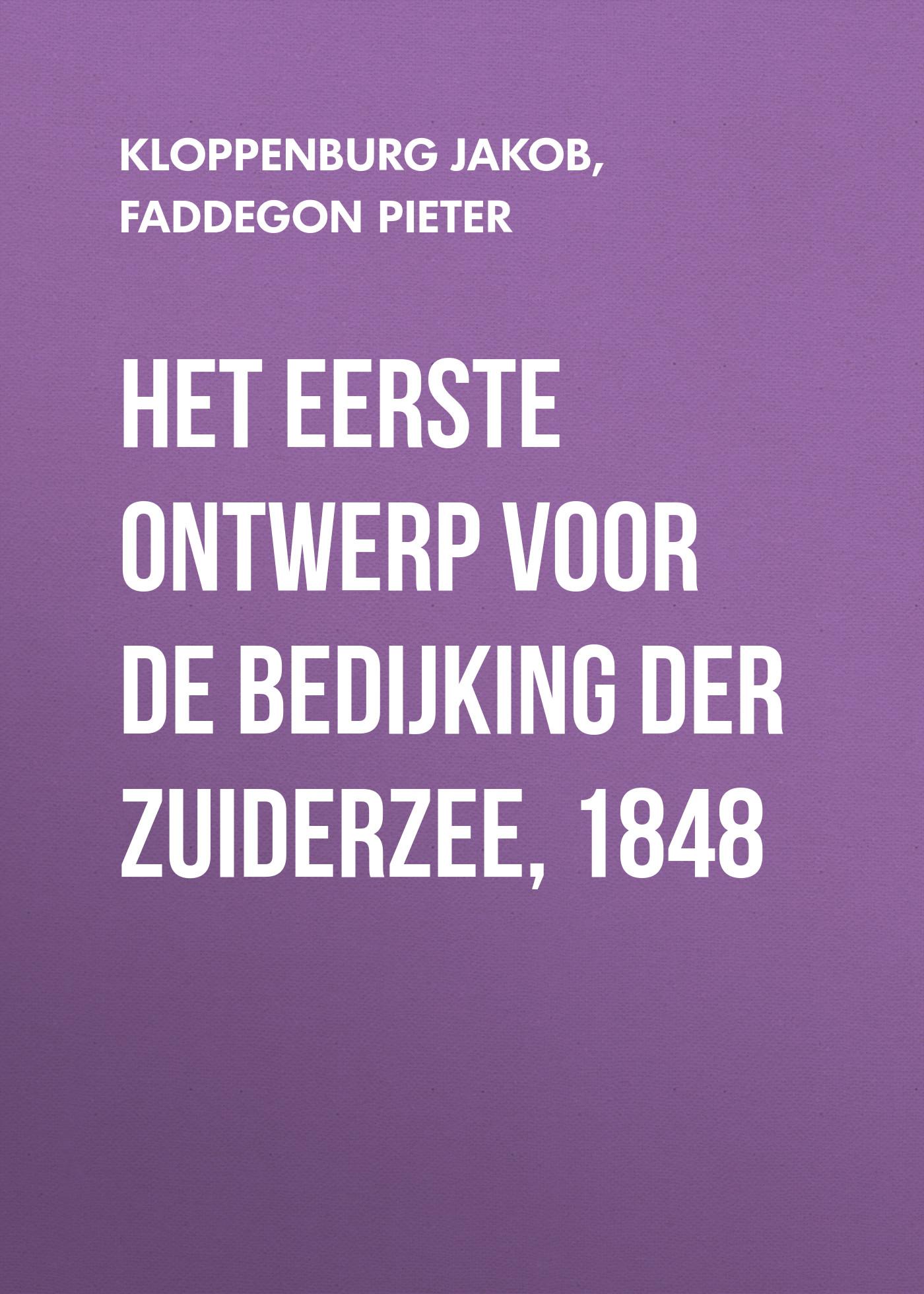 Faddegon Pieter Het eerste ontwerp voor de bedijking der Zuiderzee, 1848 ботинки der spur der spur de034amwiz42