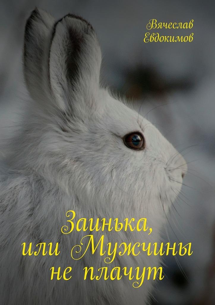 цена на Вячеслав Евдокимов Заинька, илиМужчины неплачут