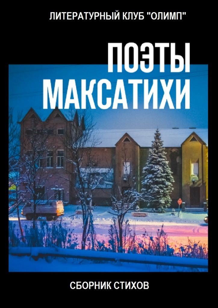 Коллектив авторов Поэты Максатихи. Сборник стихов