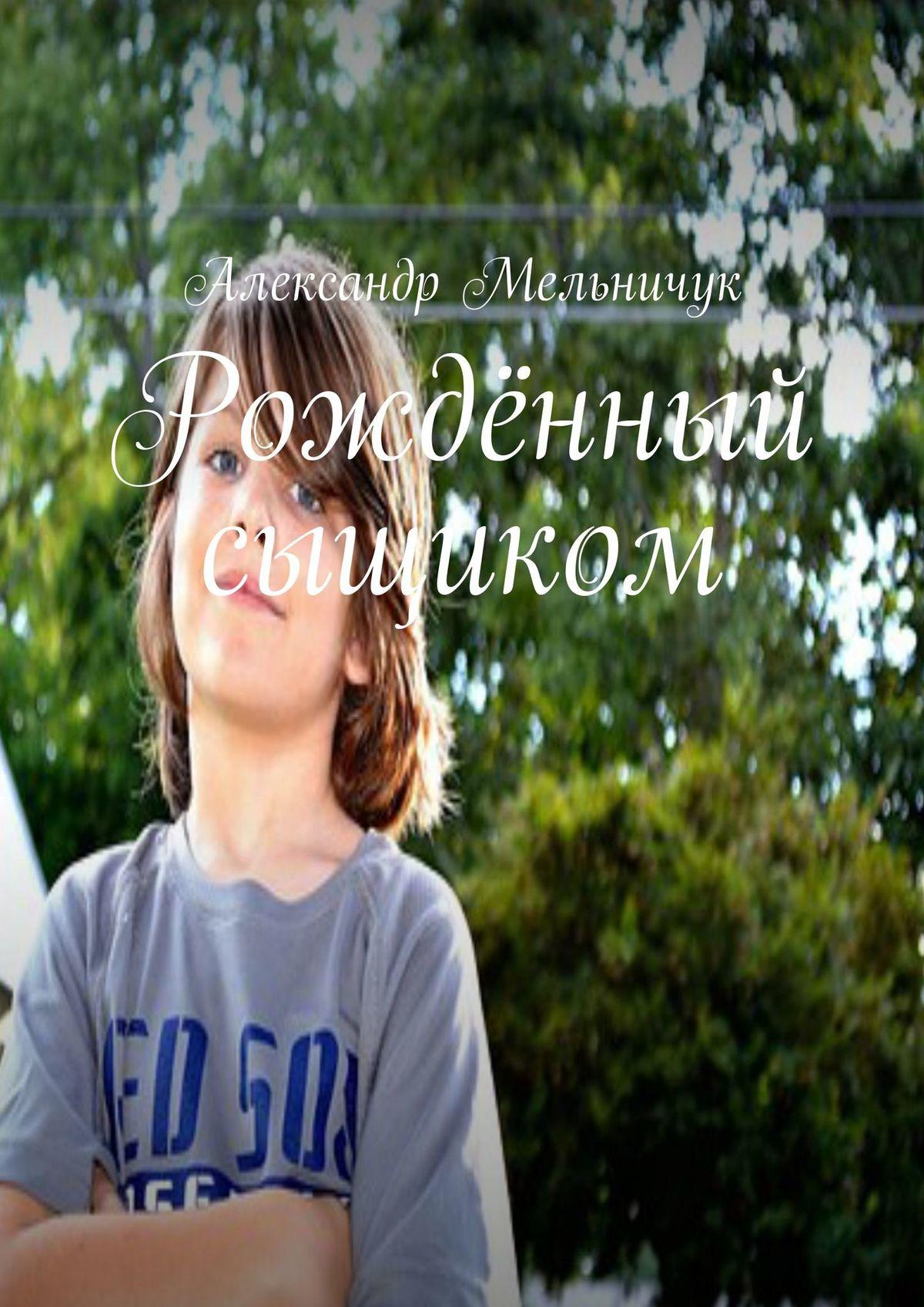 цена на Александр Мельничук Рождённый сыщиком
