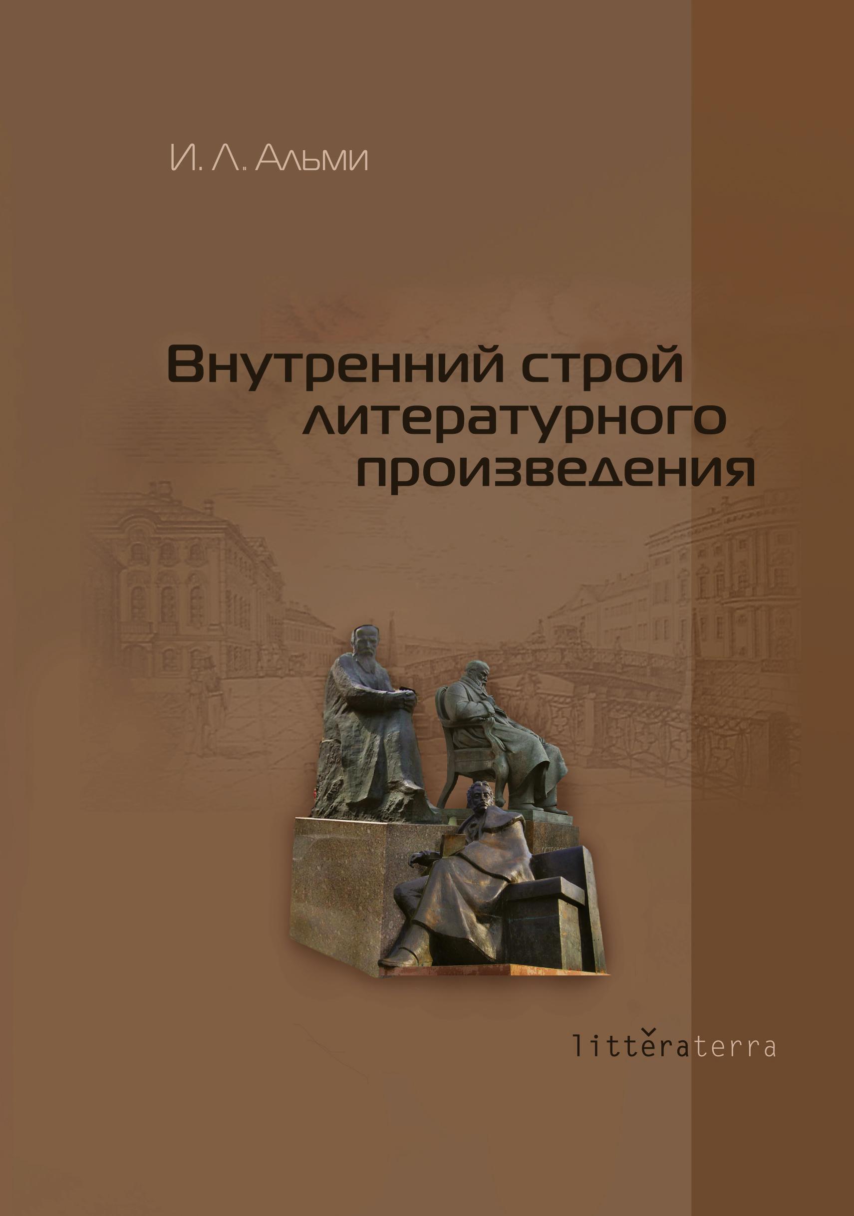 И. Л. Альми Внутренний строй литературного произведения недорого