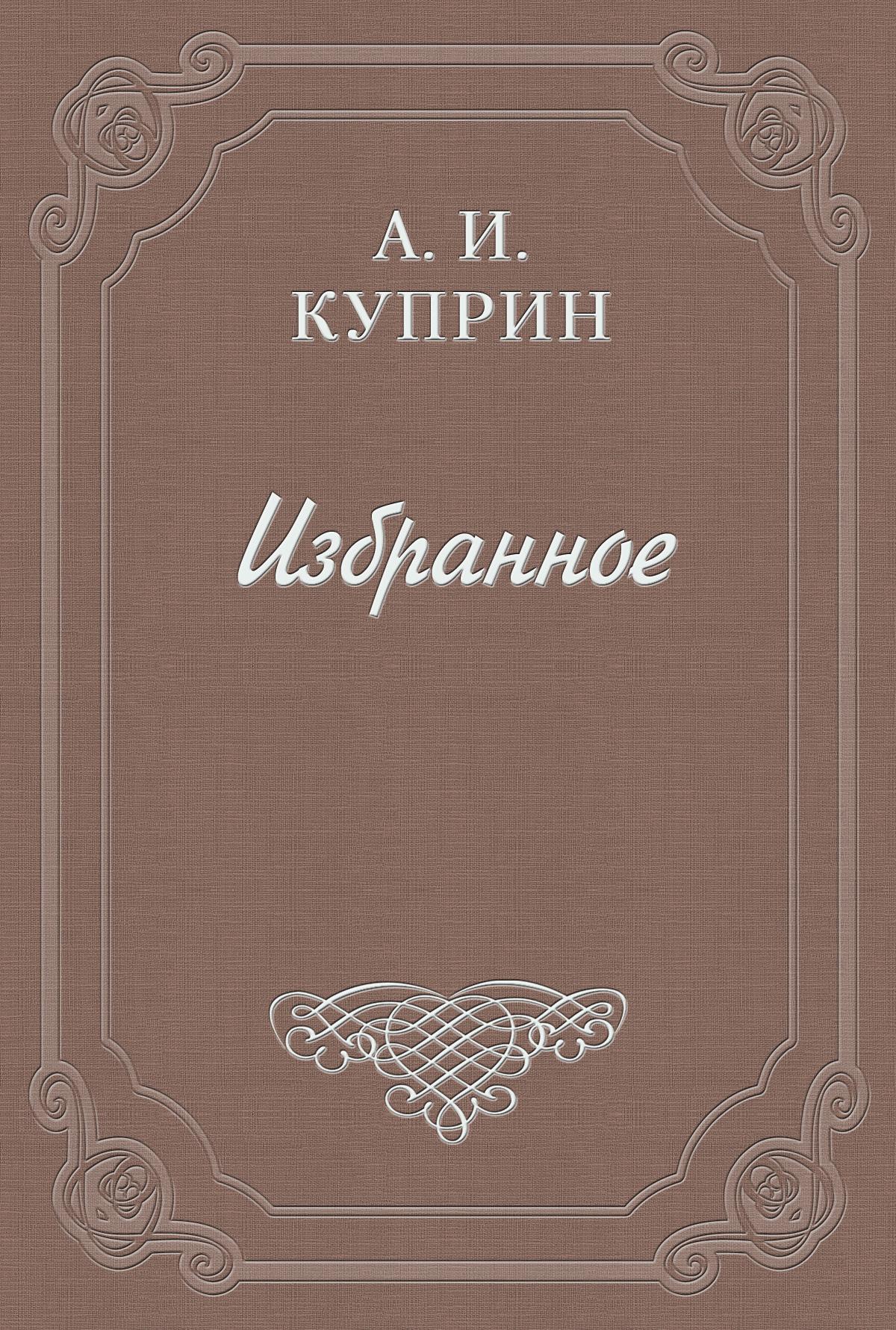 Фото - Александр Куприн Пестрота и н сухих структура и смысл теория литературы для всех