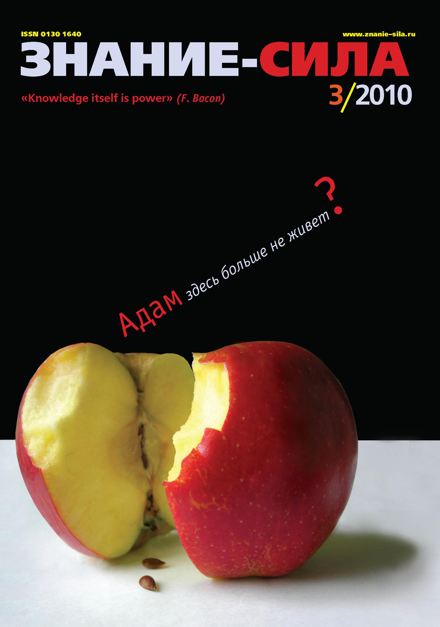 Отсутствует Журнал «Знание – сила» №3/2010 отсутствует журнал знание – сила 11 2010