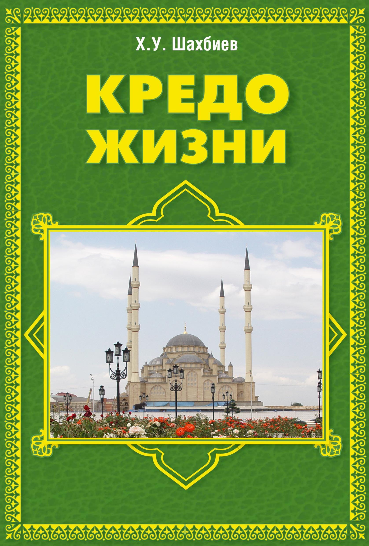 Фото - Хуважбаудин Шахбиев Кредо жизни хуважбаудин шахбиев кредо жизни