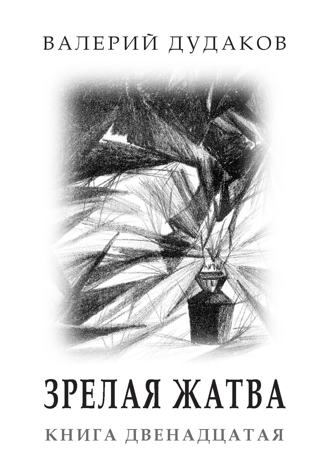 Валерий Дудаков Зрелая жатва