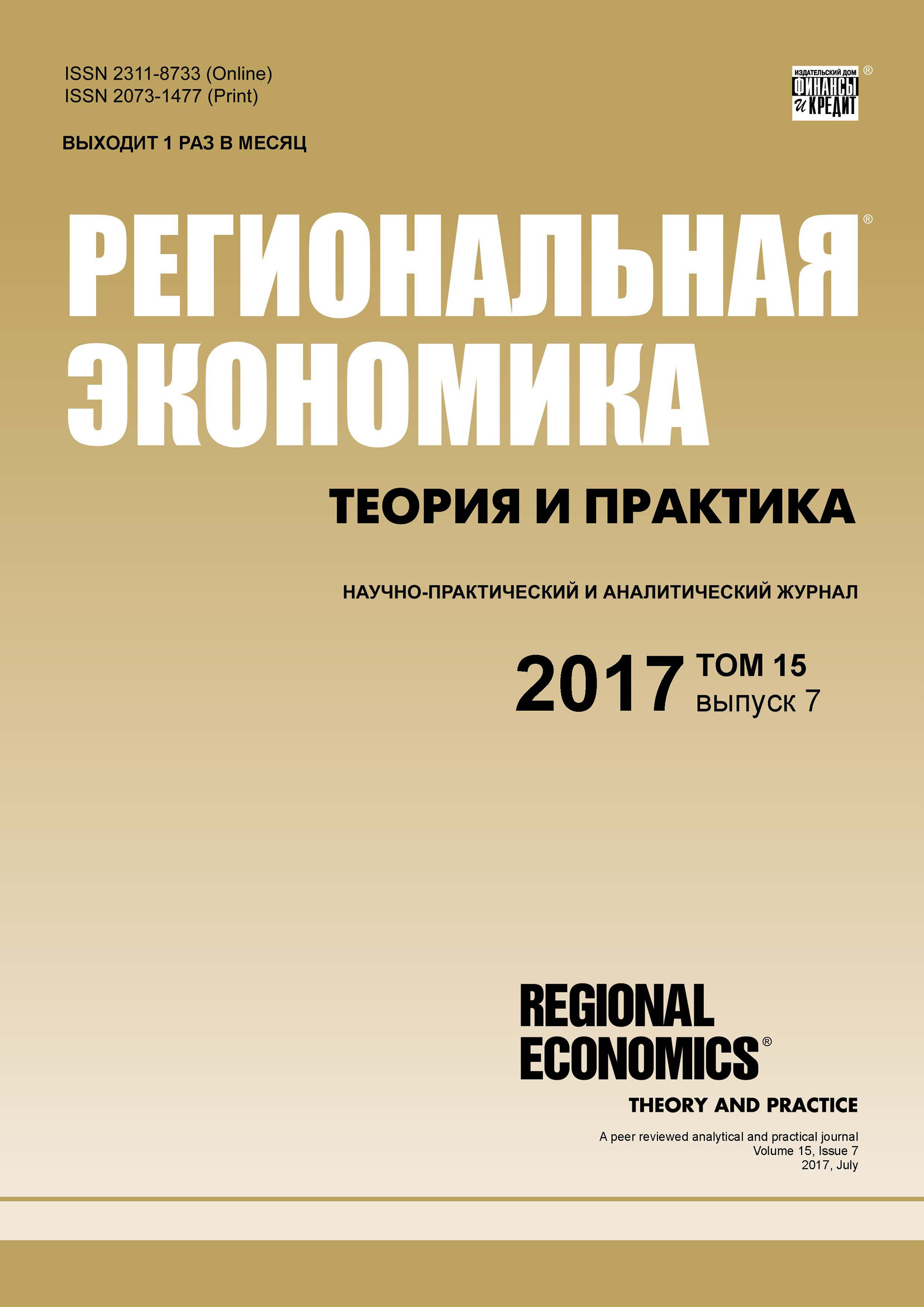 Отсутствует Региональная экономика: теория и практика № 7 2017