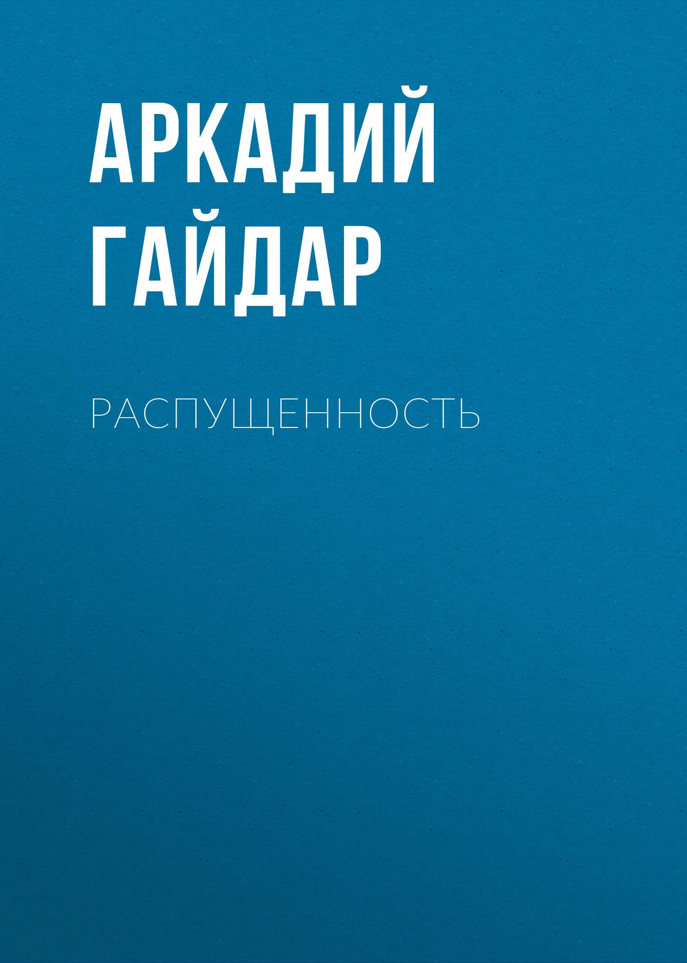 Аркадий Гайдар Распущенность гайдар аркадий петрович тимур и его команда