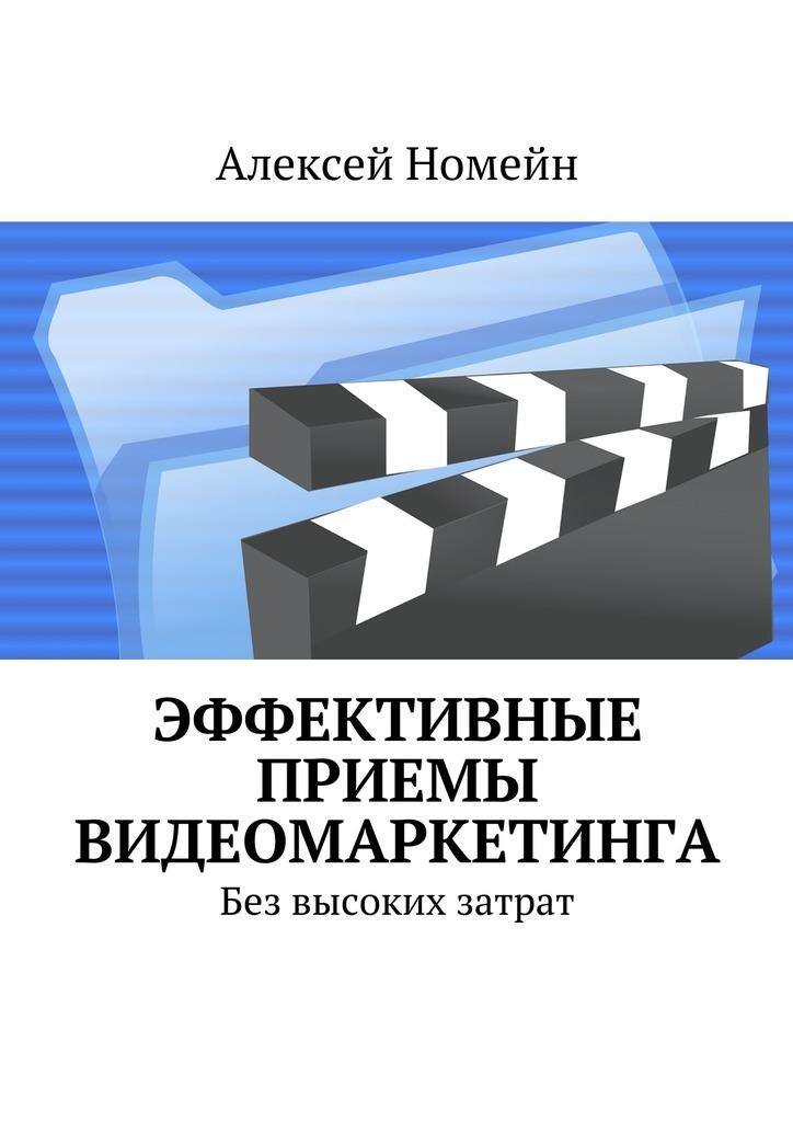 Алексей Номейн Эффективные приемы видеомаркетинга. Без высоких затрат алексей номейн факторы ранжирования в поисковых системах