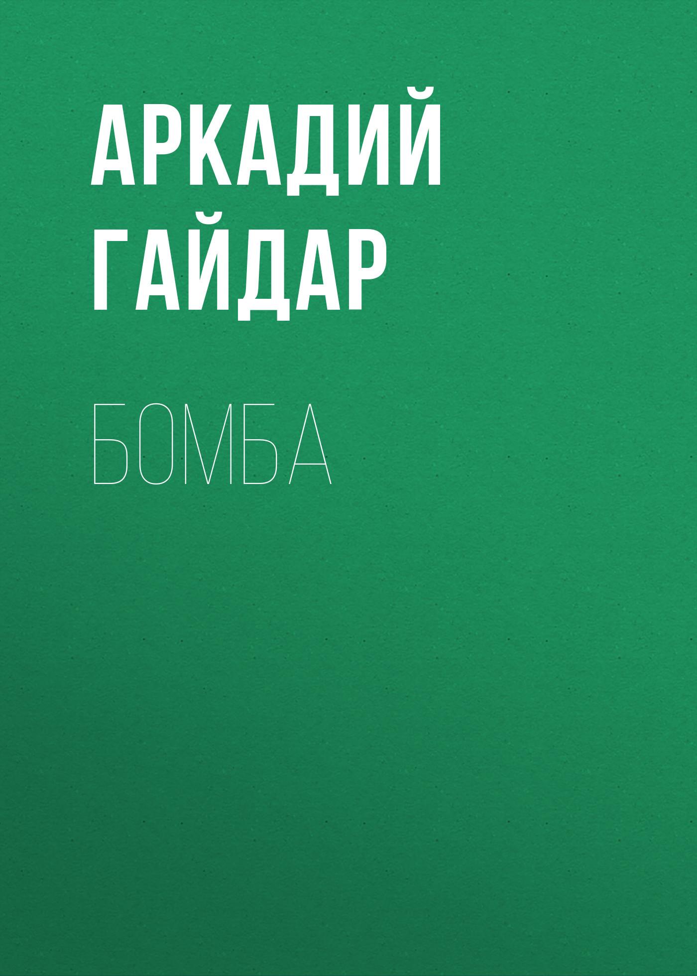 Аркадий Гайдар Бомба гайдар аркадий петрович тимур и его команда