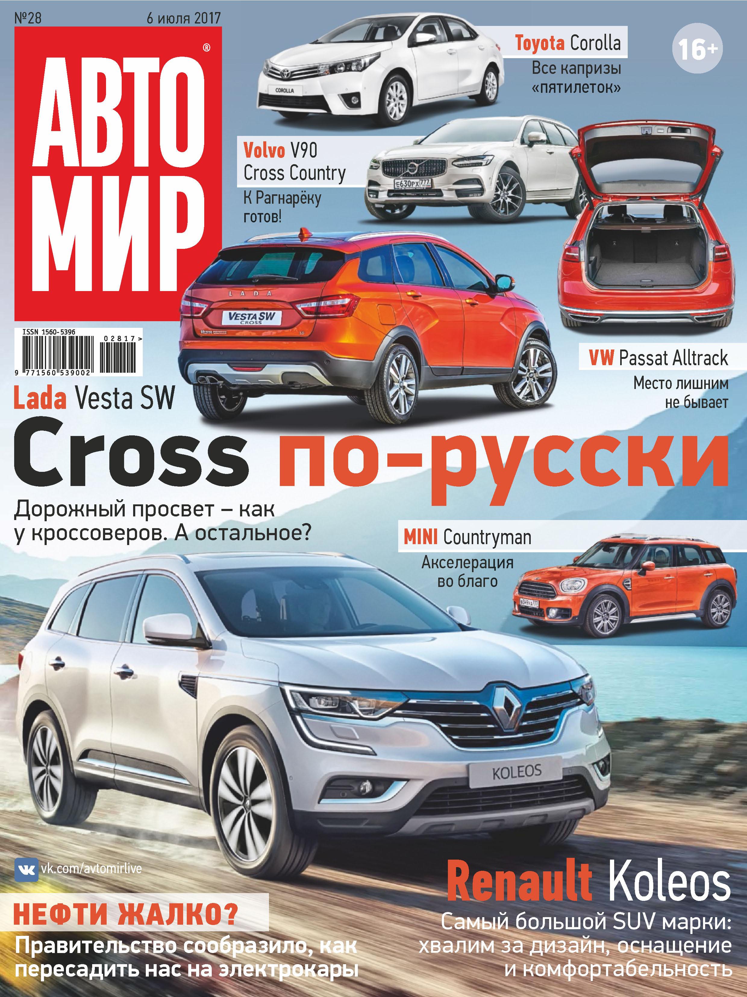 Фото - Отсутствует АвтоМир №28/2017 авто