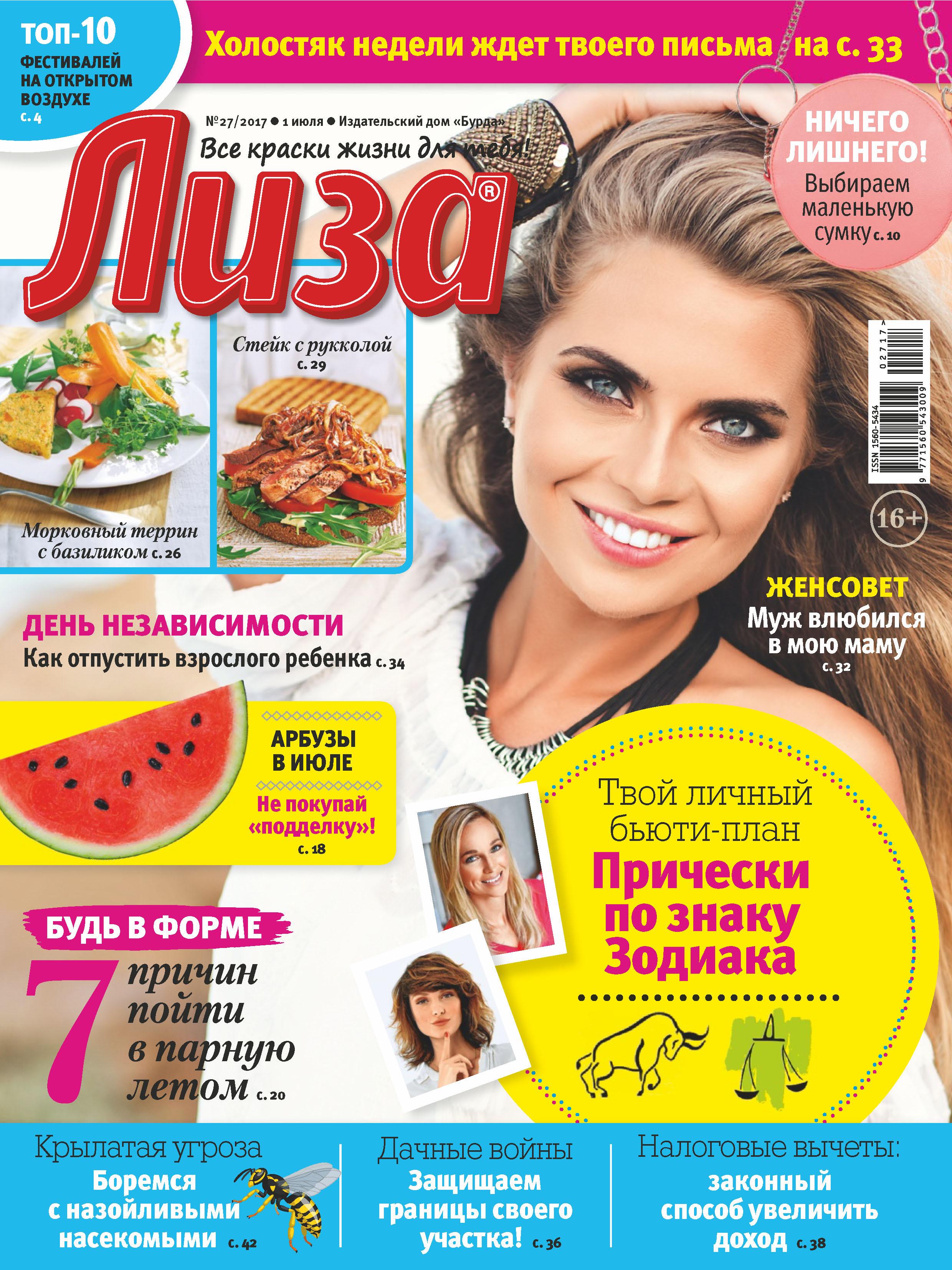 Отсутствует Журнал «Лиза» №27/2017 отсутствует журнал лиза 35 2017