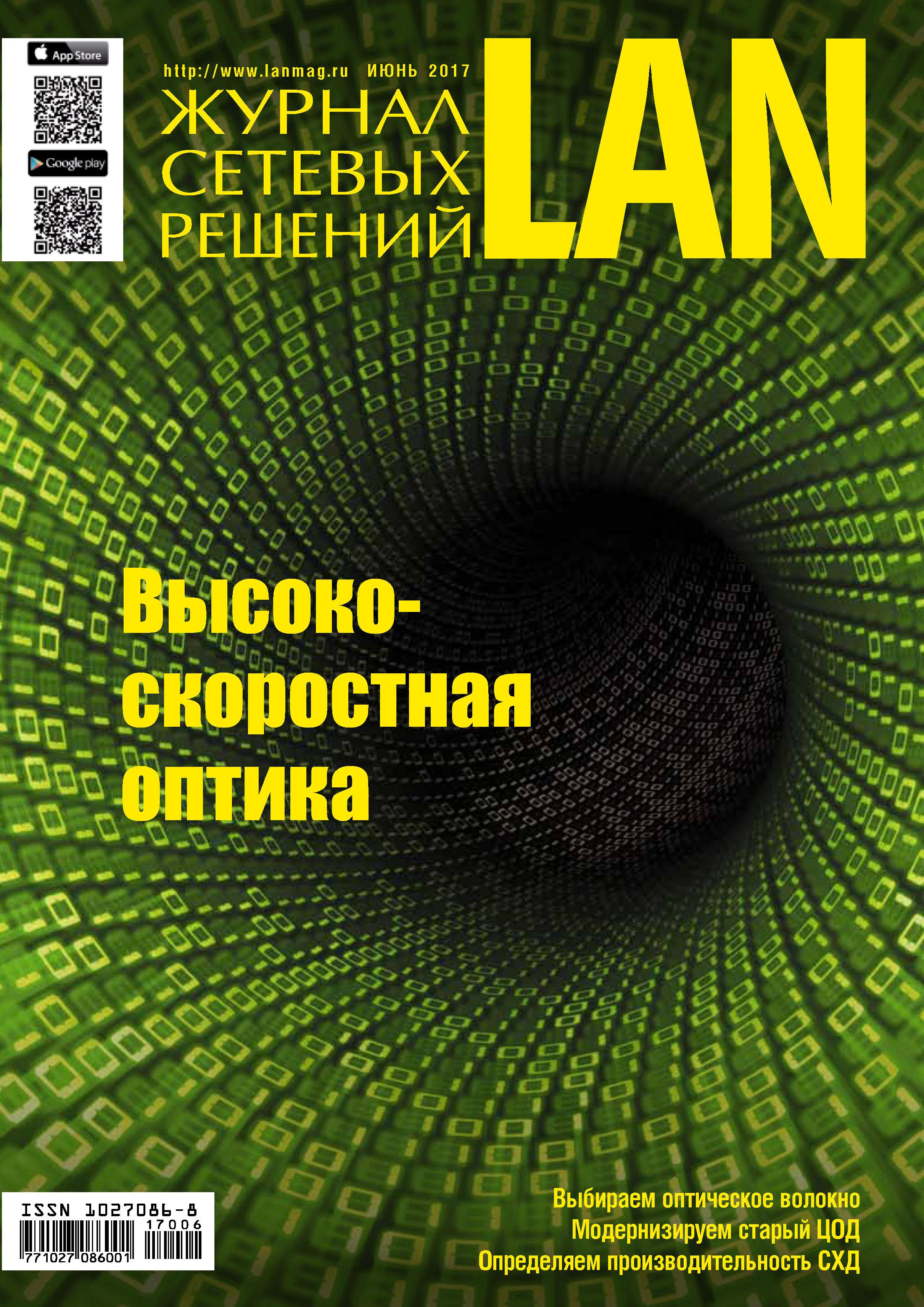 Открытые системы Журнал сетевых решений / LAN №06/2017 журнал quili pano lency