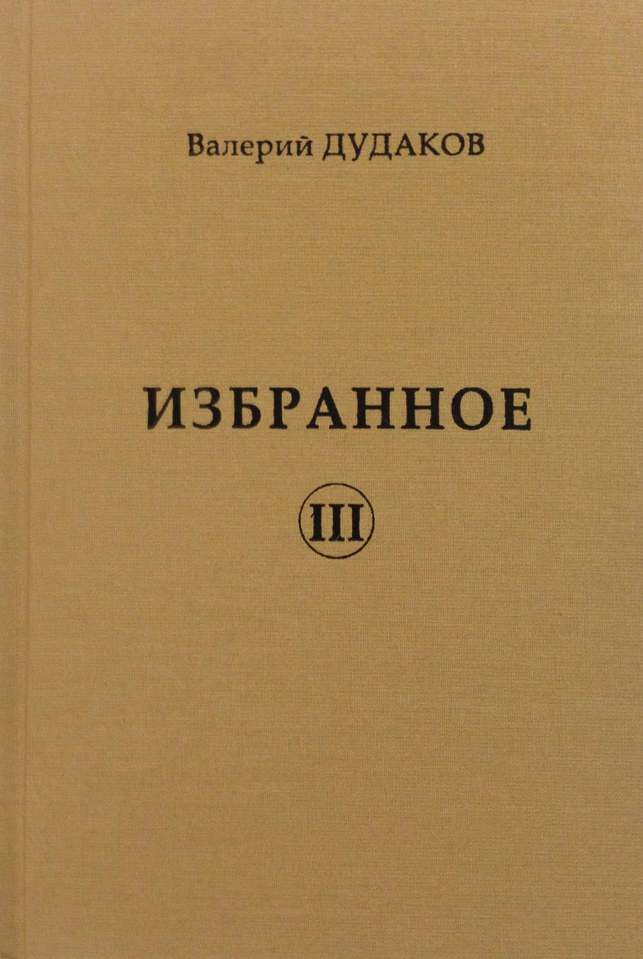 Валерий Дудаков Избранное III валерий дудаков мои 66