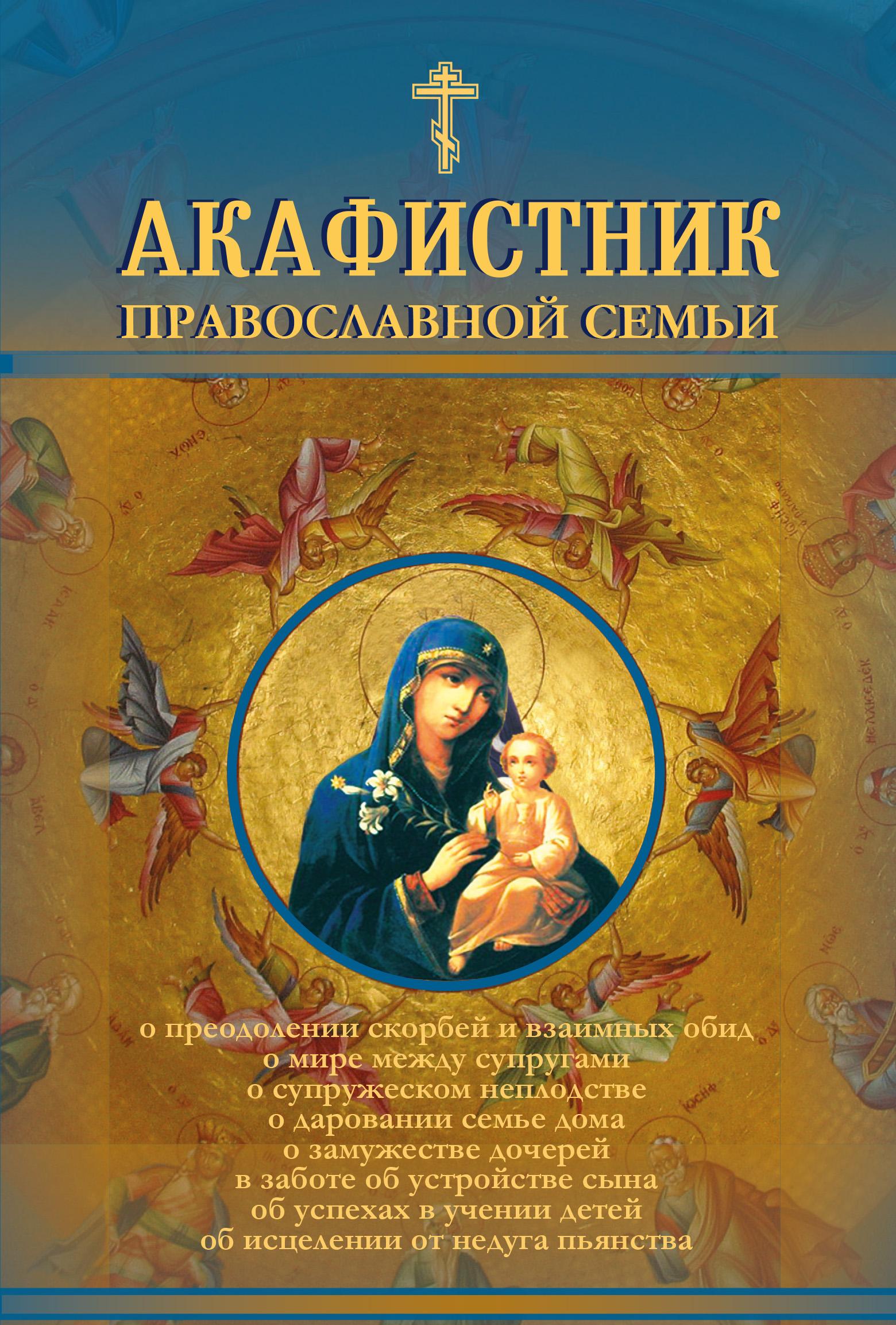 Фото - Отсутствует Акафистник православной семьи как помочь страдающим от недуга пьянства и наркомании