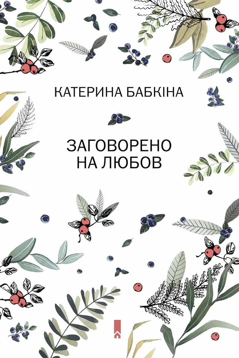 Катерина Бабкіна Заговорено на любов дмитро павличко любов і ненависть вибране