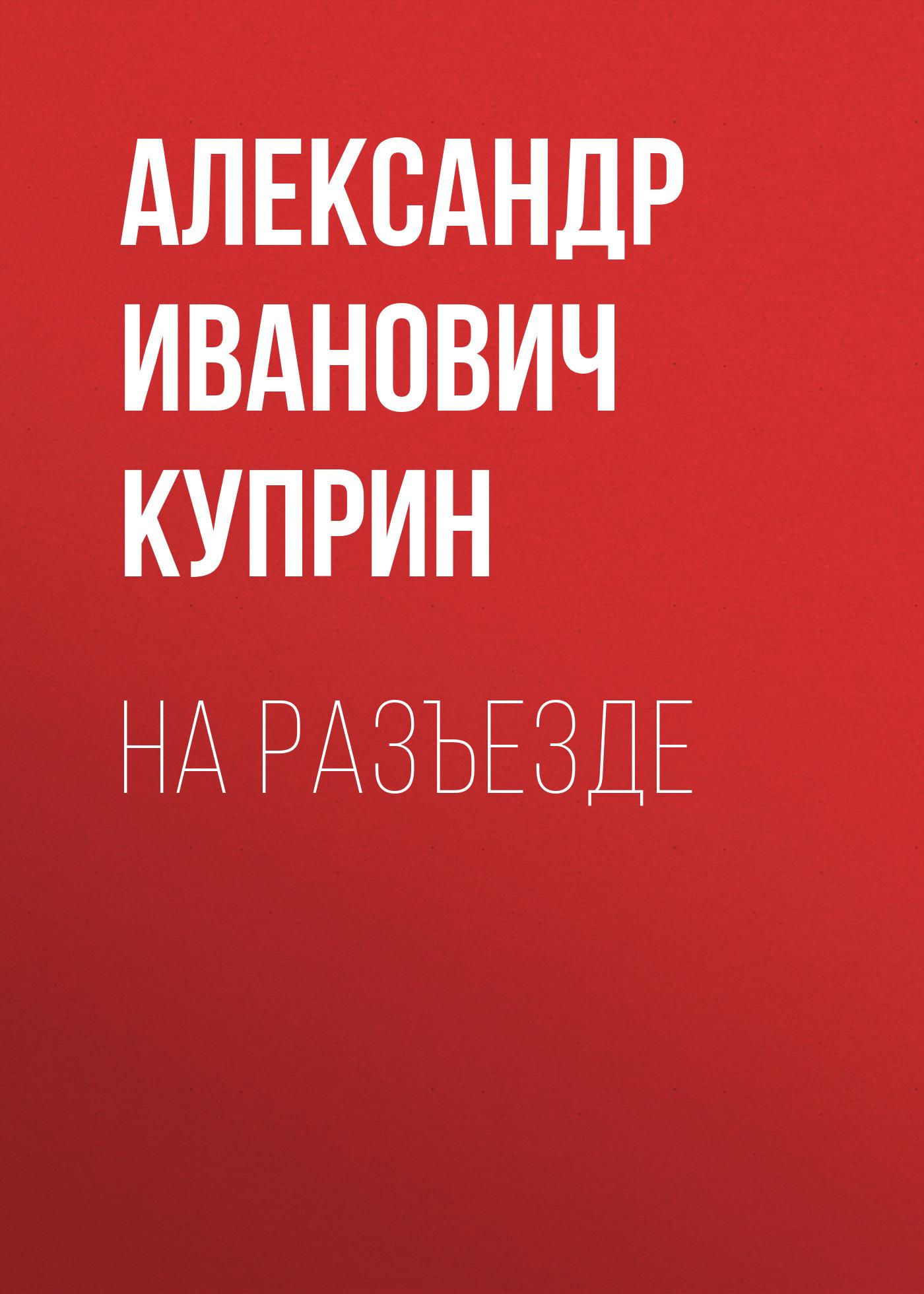 Александр Куприн На разъезде eichhorn вагон с цистерной