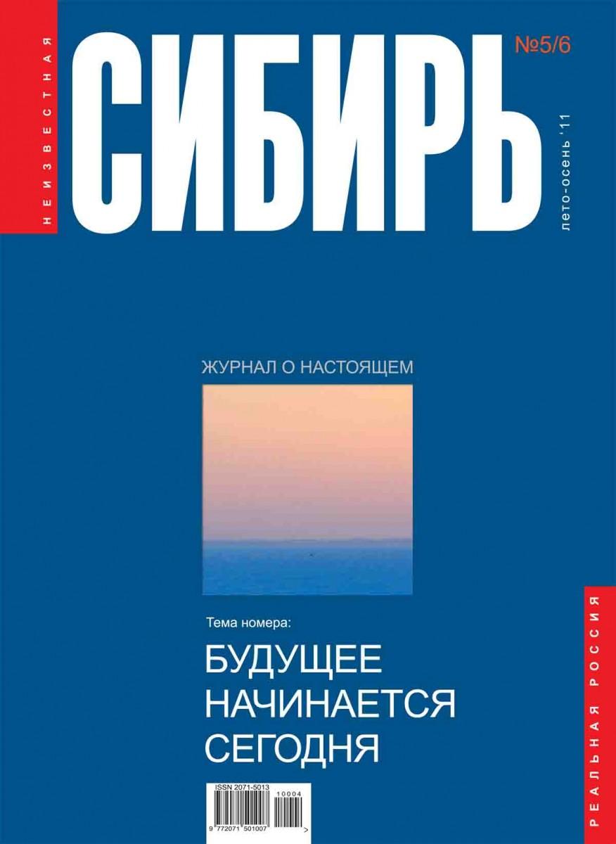 Коллектив авторов Неизвестная Сибирь №5-6 коллектив авторов неизвестная сибирь 1