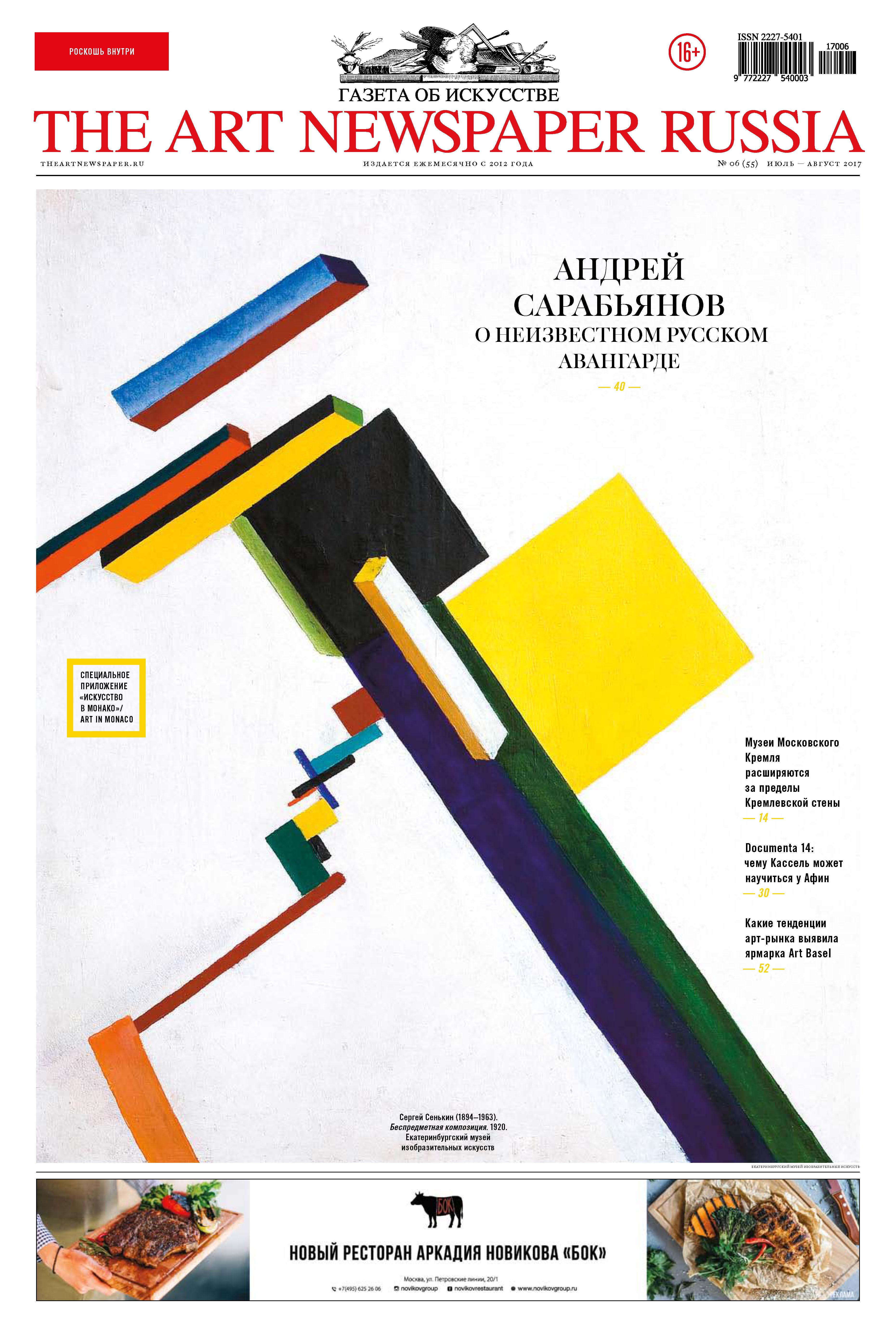 Отсутствует The Art Newspaper Russia №06 / июль-август 2017 отсутствует the art newspaper russia 06 июль август 2015