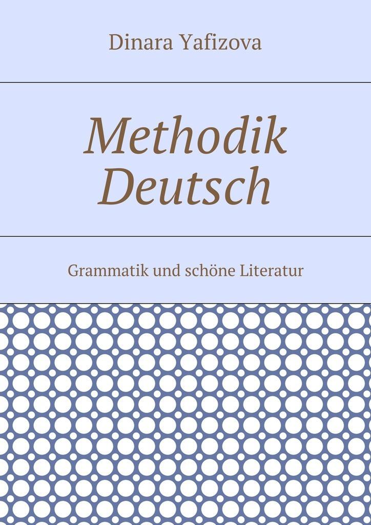 Dinara Faritovna Yafizova Methodik Deutsch. Grammatik und schöne Literatur цена