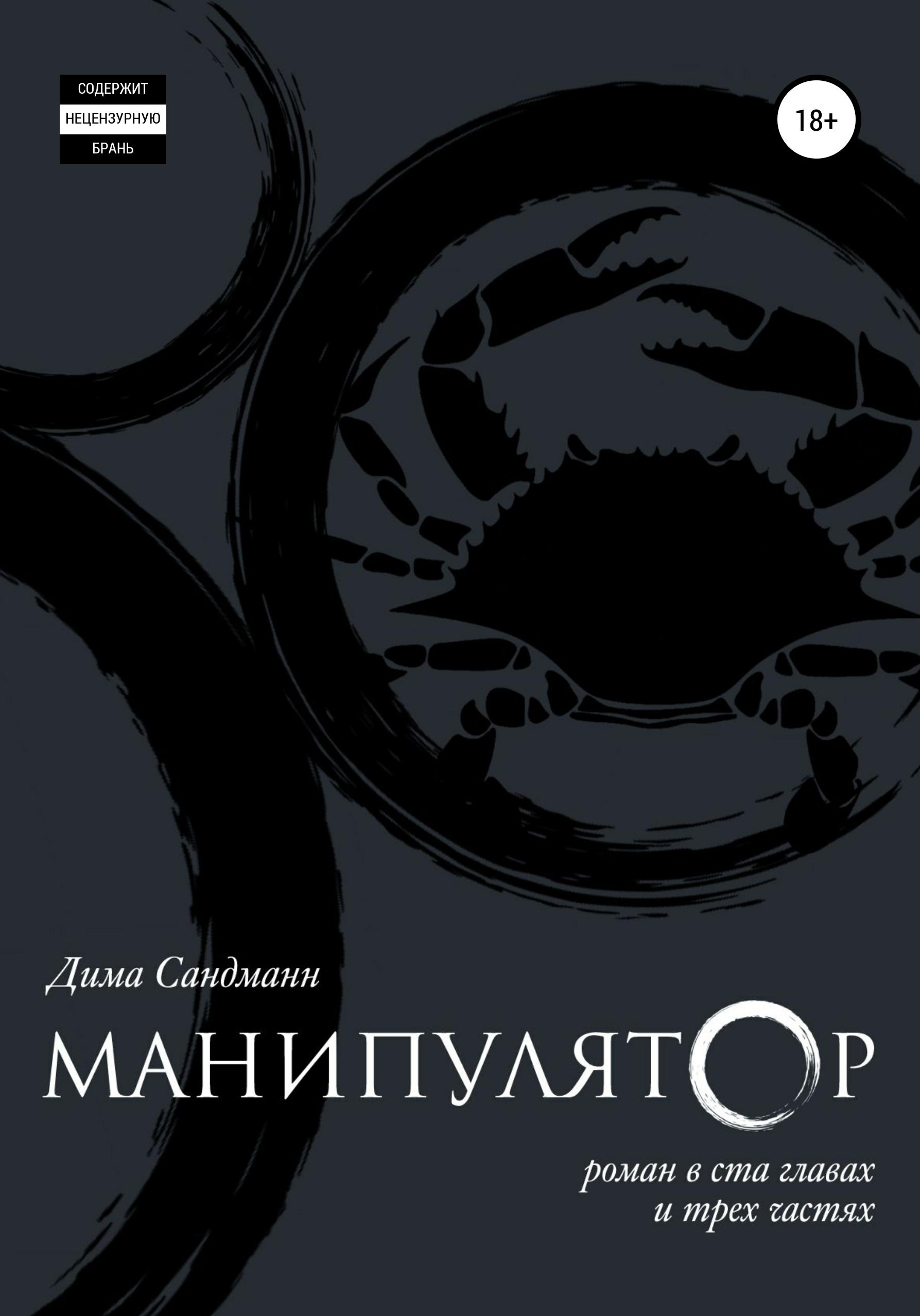 Дима Сандманн Манипулятор. Глава 022 дима сандманн манипулятор глава 009