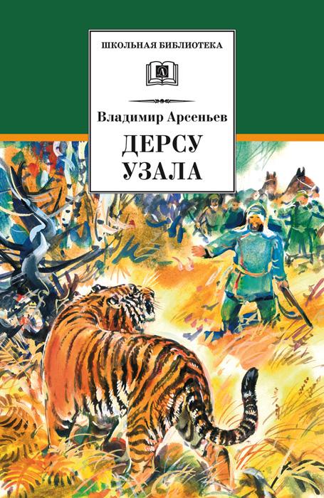 Владимир Клавдиевич Арсеньев Дерсу Узала цена