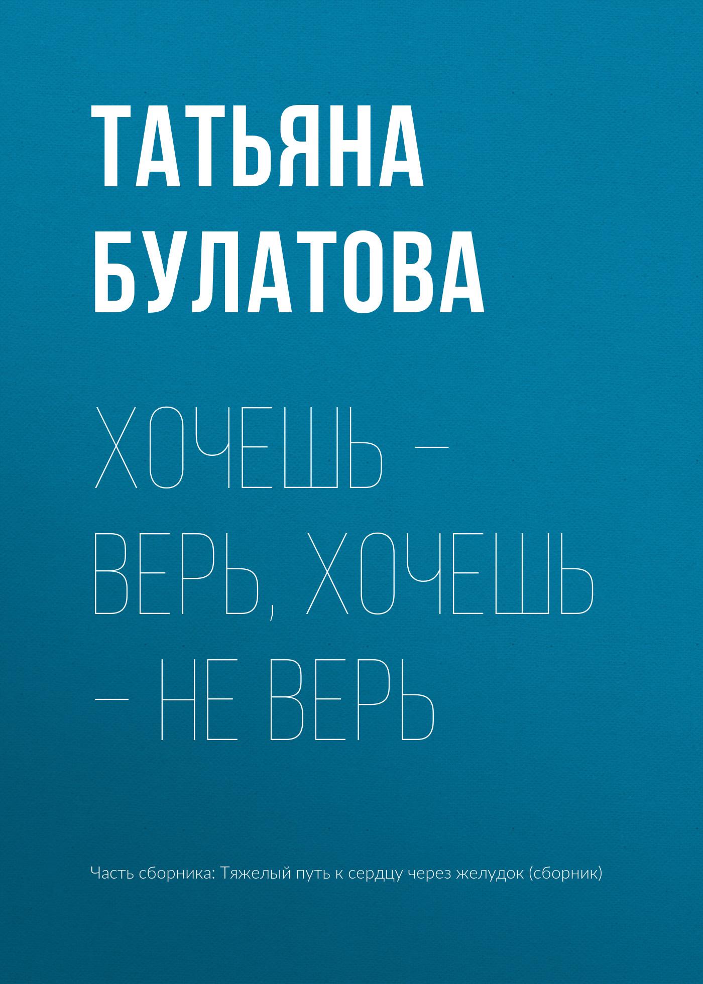 Татьяна Булатова Хочешь – верь, хочешь – не верь автор не указан александр кайдановский в воспоминаниях и фотографиях