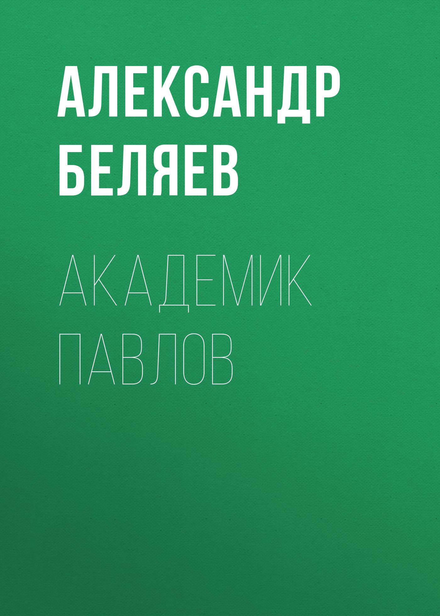 Александр Беляев Академик Павлов магазин для парикмахеров харьков академика павлова