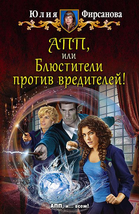 Юлия Фирсанова АПП, или Блюстители против вредителей!