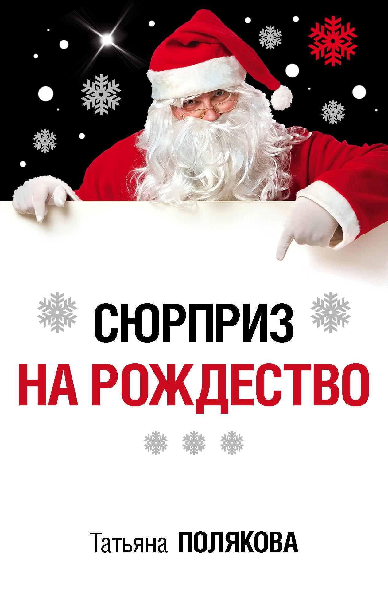 Татьяна Полякова Сюрприз на Рождество цена и фото