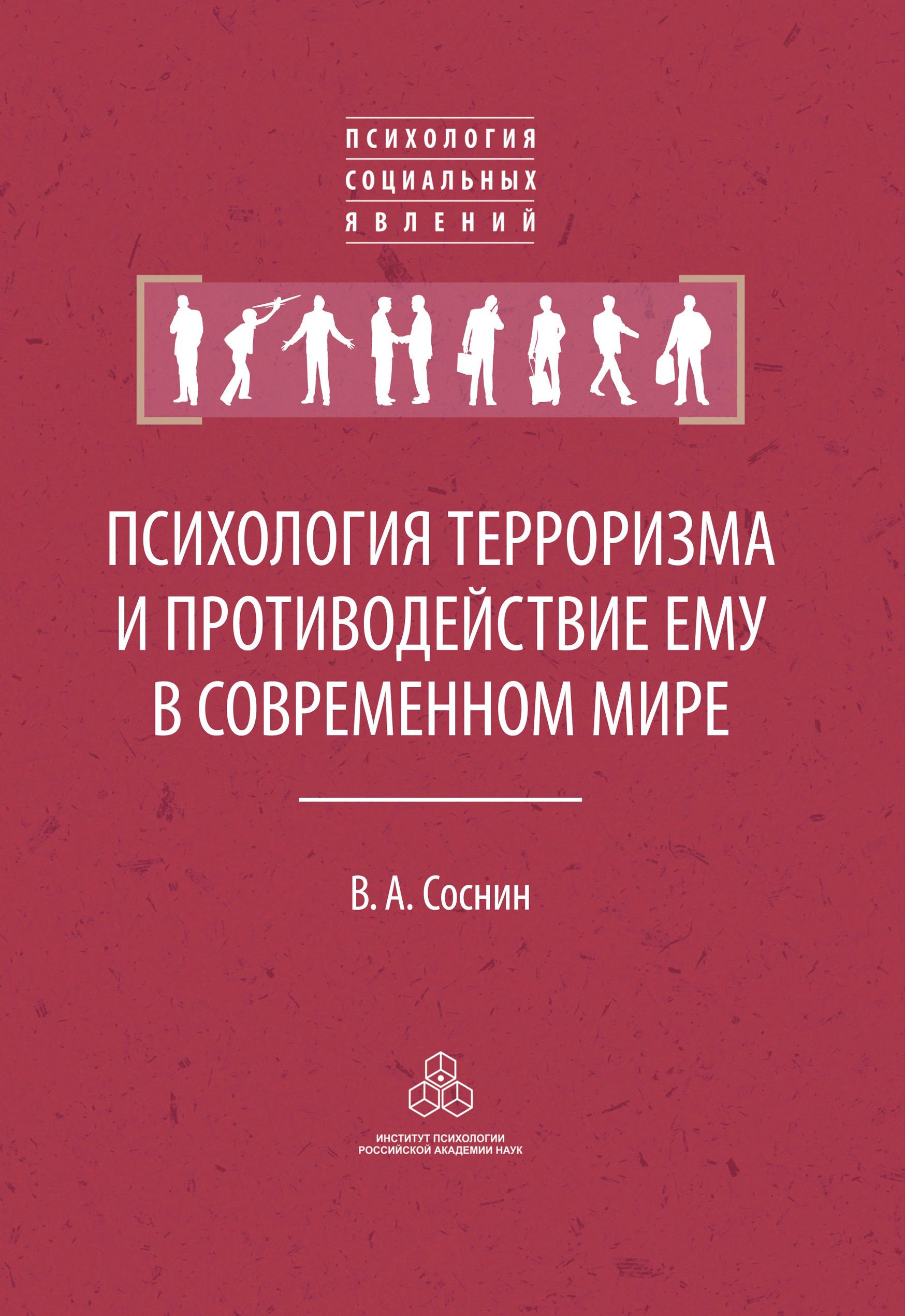 В. А. Соснин Психология терроризма и противодействие ему в современном мире стоимость