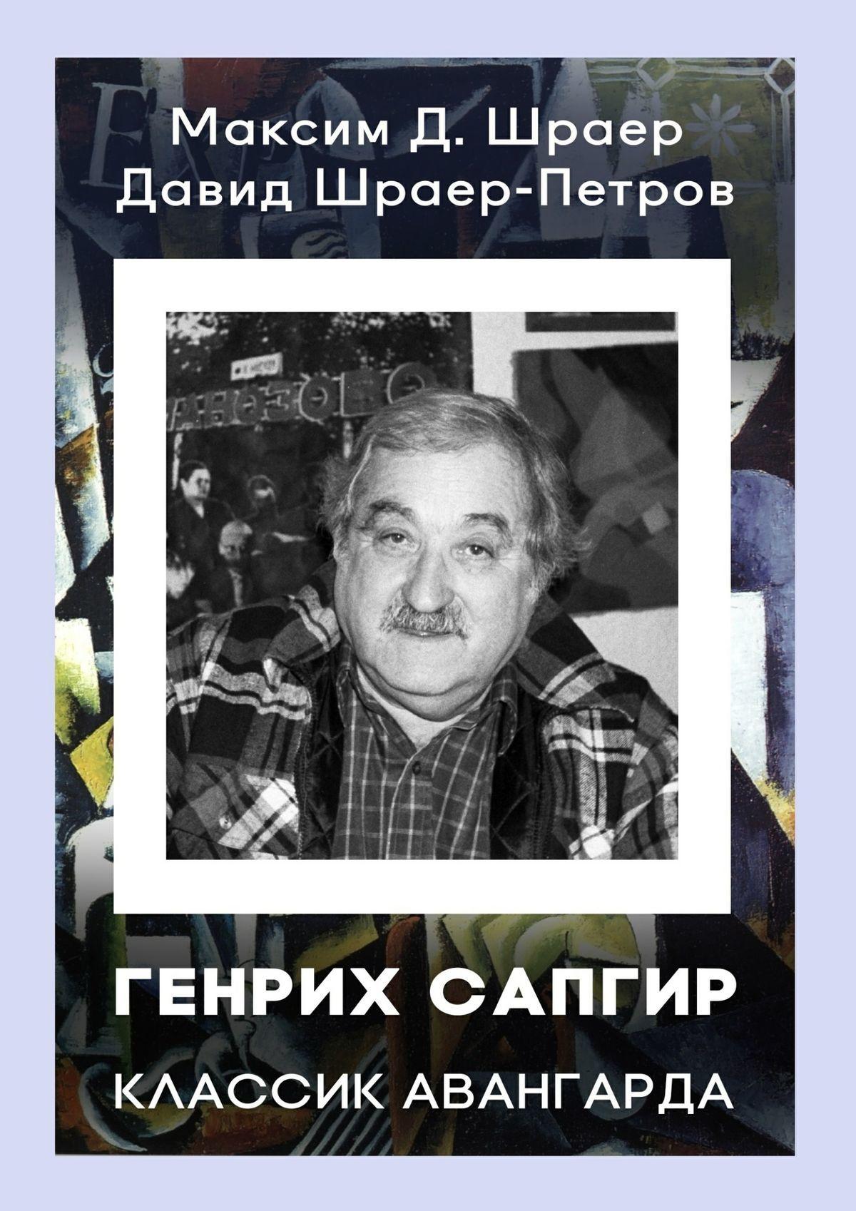 Максим Шраер ГЕНРИХ САПГИР классикавангарда. 3-еиздание, исправленное детство лидера