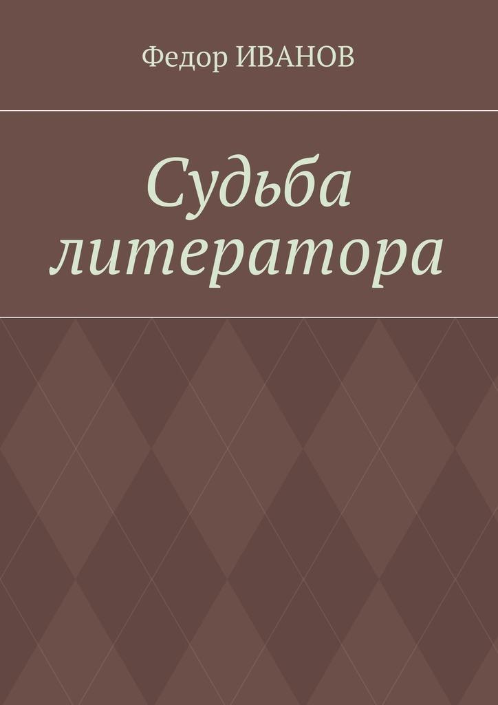 Федор Иванов Судьба литератора федор иванов кленовый листок